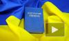 Новости Украины: Совет Европы недоволен проектом конституционной реформы