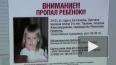 Следственный комитет: отчим пропавшей Алёны Щипиной ...