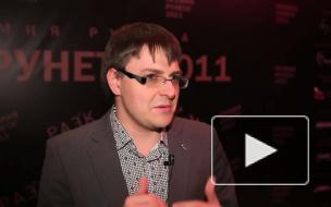 Премия Рунета: самые успешные проекты-2011
