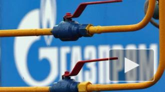 """""""Газпром"""" отвергает обвинения в недопоставках газа в Европу"""