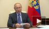 Путин провел телефонный разговор с Мадуро