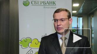 """В ГБУ """"Высшая банковская школа"""" появится кафедра Сбербанка"""