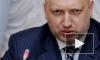 Новости Украины: Турчинов призвал изгнать из Рады депутатов-предателей