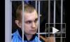 Приговоренный к смерти Коновалов не будет просить помилования у Лукашенко