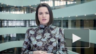 Тихановская объявила онлайн-голосование о переговорах между властью и оппозицией