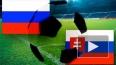 Капелло перенес матч Россия - Словакия в Санкт-Петербург