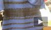 Мир сошел с ума, выясняя цвет платья с фото в Интернете