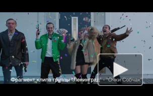 Посёлок, где снимали клип группы Ленинград, понравился английским лордам