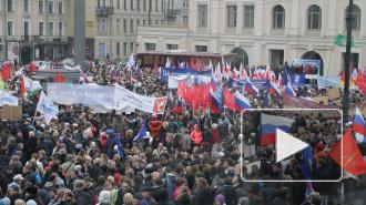 Митинг в честь Дня народного единства в Петербурге продлился 20 минут
