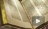 В Москве сотрудники ФСБ задержаны за похищение Библии Гутенберга