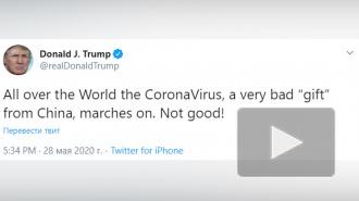 """Трамп назвал коронавирус """"подарком из Китая"""""""