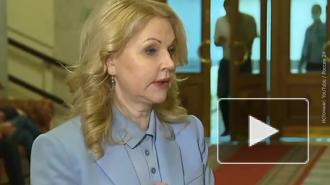 """Голикова рассказала, когда в России появится """"санитарный щит"""""""