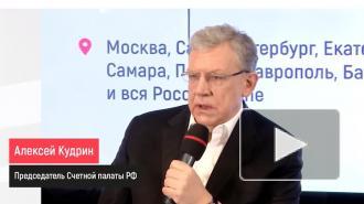 Кудрин спрогнозировал спад российской экономики на 4,5% в 2020