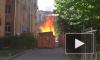 Хулиганы-пироманы подожгли пухто на улице Зайцева