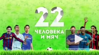 22 человека и мяч: эксперты назвали лучших игроков и тренеров 2013 года