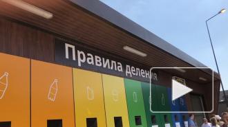 На территории Меги Парнас открылся единый пункт для раздельного сбора отходов