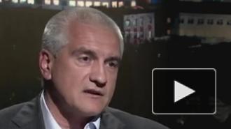 Аксенов оценил необходимость международного признания для Крыма