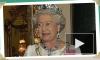 Елизавета Вторая отмечает 60-летие правления Великобританией