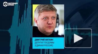 Депутат Вяткин прокомментировал грубый ответ журналистке