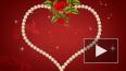 Поздравления с Днем Влюбленных на 14 февраля в стихах ...