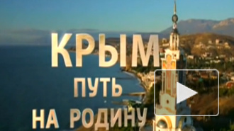 """""""Крым. Путь на Родину"""": документальный фильм Андрея Кондрашова еще не вышел в эфир, но уже вызвал резонанс"""
