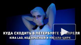 Куда сходить в Петербурге 18 апреля