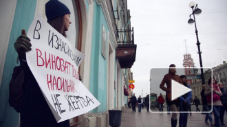 """На Невском требовали наказать насильников """"солевой"""""""