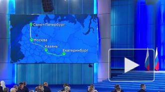 Скоростную дорогу Москва-Казань продлят до Екатеринбурга
