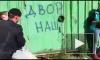 """""""Вы против народа, суки!"""": в Москве полицейские задержали протестующих против строительства многоэтажки"""