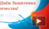 Прикольные поздравление в прозе и стихах на День защитника Отечества 23 февраля