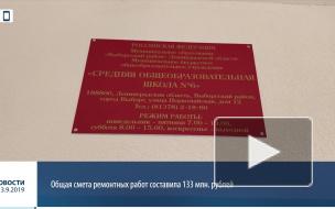 Видео: глава администрации Выборгского района показал школу №6 после капитального ремонта