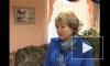 Валентина Матвиенко посетила детский дом