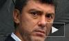 Немцов пожаловался в СК на прослушку телефона
