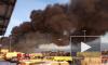 """""""Трансконтейнер"""" прокомментировал пожар в своем ангаре на Московском шоссе"""