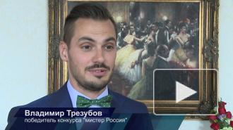 Самым красивым мужчиной в России стал петербургский дантист