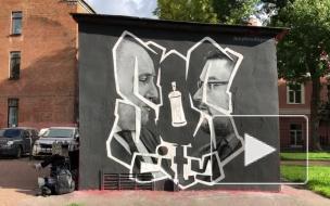 Главы ГАТИ и КГА стали героями стрит-арта в Петербурге