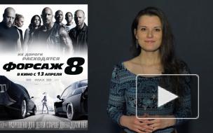 Хит-кино: форсаж, Мориарти из Шерлока и беременные женщины