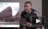 """Бывший игрок """"Зенита"""" Ионов перепутал Париж с Петербургом"""