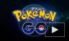 Как установить Pokemon Go в России?