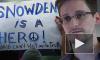 """""""Шпион, выйди вон"""": Сноуден прокомментировал сообщение о сотрудничестве с Россией"""