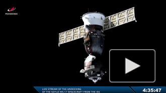 """Корабль """"Союз МС-17"""" с тремя членами экипажа на борту отстыковался от МКС"""