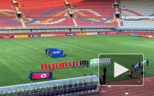 Гимны двух Корей перед футбольным матчем при пустых трибунах