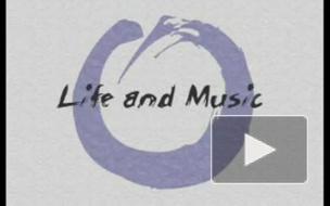 Жизнь и музыка