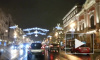 С понедельника начали отключать новогоднюю иллюминацию на улицах Петербурга