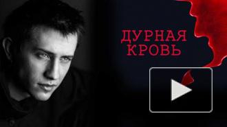 """Зрители хотят досмотреть все серии фильма """"Дурная кровь"""" на Первом"""