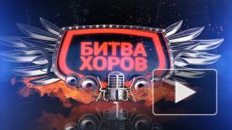 """Финал """"Битвы хоров"""", результаты голосования от 22 декабря: победителя обвиняют в подтасовках"""