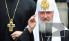 Пыль в квартире патриарха Кирилла оценили в 20 миллионов