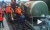 В Иркутской области с рельсов сошли четыре цистерны из грузового состава