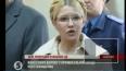 МИД России нашло в деле Тимошенко антироссийский подтекс...