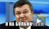 Янукович ушел на больничный после скандала в Раде